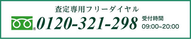 査定専用フリーダイヤル 0120-321-298 受付時間 09:00~20:00